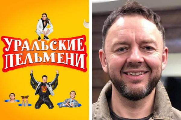 """Почему ушел из """"Уральских пельменей"""" Сергей Нетиевский?"""